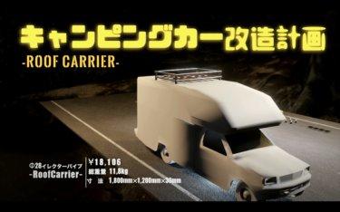 キャンピングカー改造計画動画にCG動画を取り入れることができたのは皆様のおかげです