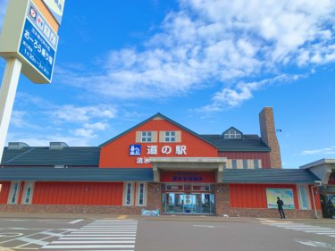 流氷街道網走 道の駅