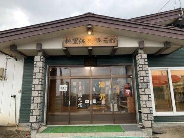 タトゥーOK!雰囲気もお湯も最高だね。斜里温泉 湯元館で日帰り湯