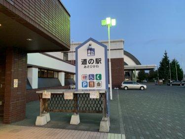 夜も安心。便利な旭川 道の駅